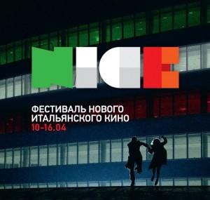 Фестиваль Нового итальянского кино N.I.C.E. (New Italian Cinema Events)