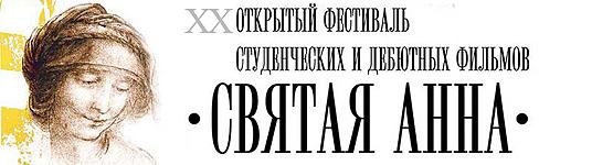 Открытый фестиваль студенческих и дебютных фильмов СВЯТАЯ АННА