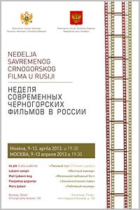 """Неделя черногорских фильмов в кинотеатре """"Ролан"""""""