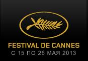 66 Каннский кинофестиваль