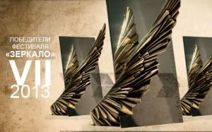 VII Международный кинофестиваль имени Андрея Тарковского «Зеркало»
