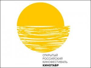 Открытый Российский кинофестиваль Кинотавр