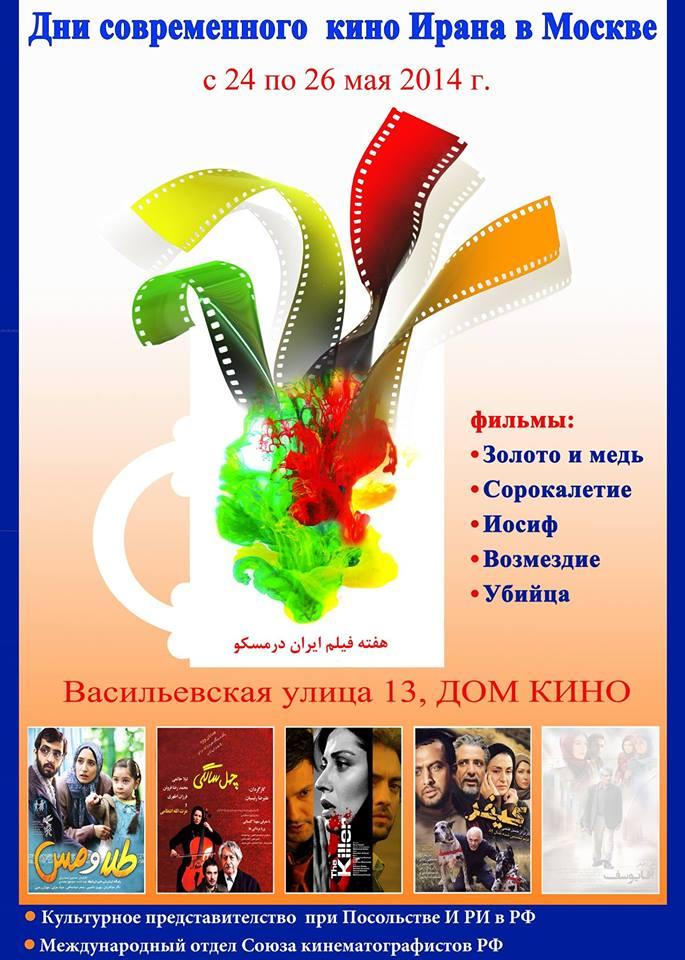 Дни Иранского кино в Москве 2014 в Доме Кино Союза кинематографистов России