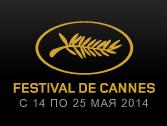 Каннский фестиваль 2014