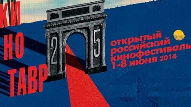 25-ый Открытый Российский кинофестиваль Кинотавр