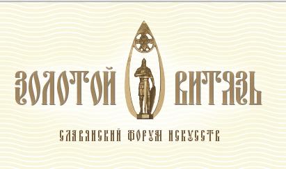 """Международный кинофорум """"Золотой Витязь"""" в Томске"""