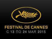 Каннский кинофестиваль 2015