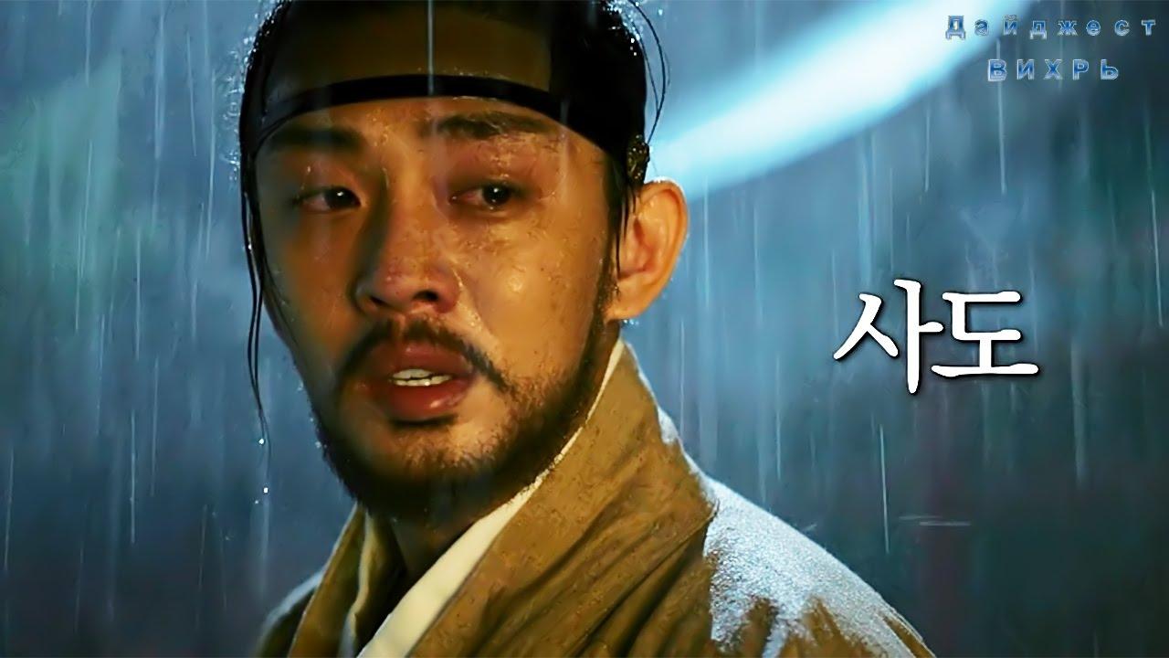 """38 ММКФ: Корея: история и современность. Фильмы Ли Чжун Ика - """"Трон"""""""