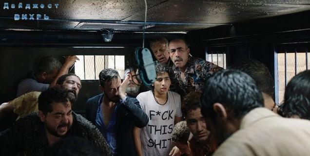 """38 ММКФ: Открытие: кино бурлящего арабского востока - """"Столкновение"""" режиссера Мухаммеда Диаба"""