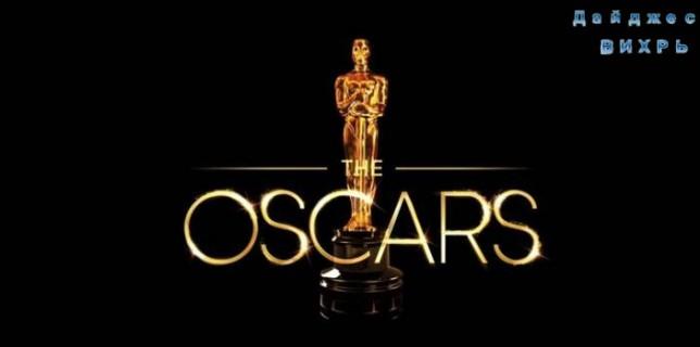 Академия Оскар